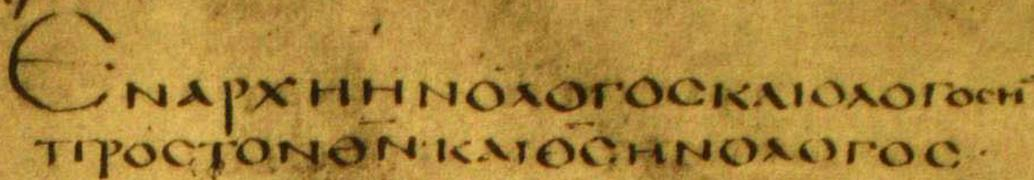 John 1:1 in the Greek Codex Alexandrinus