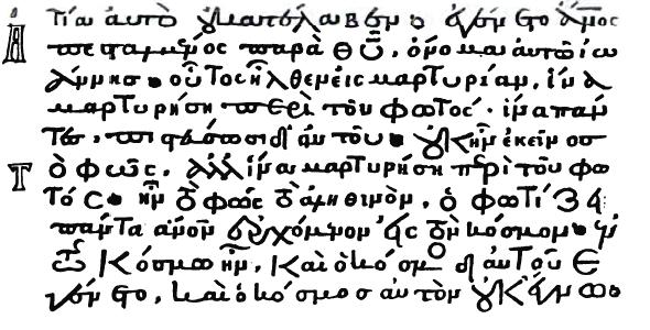 Codex Ebnerianus, Minuscule 105, (12th), John 1:5b-10