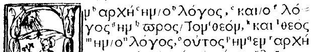 John 1:1 in the Greek Complutensian Polyglot