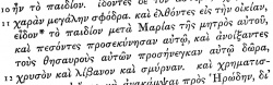 Matthew 2:11 in Scrivener's 1881 Greek New Testament