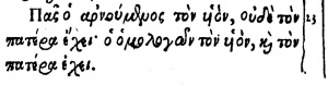 1 John 2:23 in Greek in the 1598 Greek New Testament of Beza