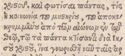 Ephesians 3:9 in Greek in the 1527 Greek New Testament of Erasmus[12].