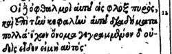 Revelation 19:12 in Beza's 1598 Greek New Testament