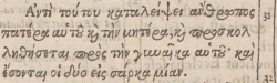 Ephesians 5:31 in Beza's 1598 Greek New Testament