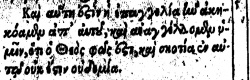 1 John 1:5 in Beza's 1598 Greek New Testament