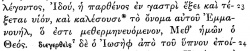 Matthew 1:23 in Scrivener's 1881 Greek New Testament