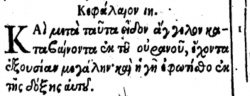 Revelation 18:1 in Beza's 1598 Greek New Testament