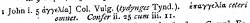 1 John 1:5 in Scrivener's 1880 Appendix at the end of his 1881 Greek New Testament