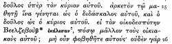 Matthew 10:25 in Scrivener's 1881 Greek New Testament