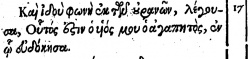 Matthew 3:17 in Beza's 1598 Greek New Testament