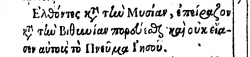 Acts 16:7 in Beza's 1598 Greek New Testament