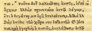 Matthew 9:18 in Greek in the 1519 Greek New Testament of Erasmus