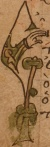 Initial epsilon in Lectionary 226, folio 20 verso