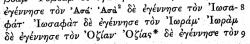 Matthew 1:8 in Scrivener's 1881 Greek New Testament