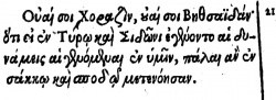 Matthew 11:21 in Beza's 1598 Greek New Testament