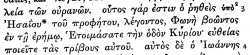 Matthew 3:3 in Scrivener's 1881 Greek New Testament