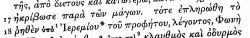 Matthew 2:17 in Scrivener's 1881 Greek New Testament