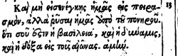 Matthew 6:13 in Beza's 1598 Greek New Testament