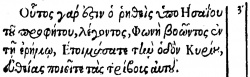 Matthew 3:3 in Beza's 1598 Greek New Testament