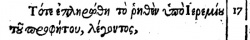 Matthew 2:17 in Beza's 1598 Greek New Testament