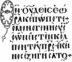 An example of Byzantine lectionary — Codex Harleianus (l150), AD 995, text of John 1:18.