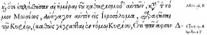 Luke 2:22 in Greek in the 1550 Greek New Testament of Stephanus