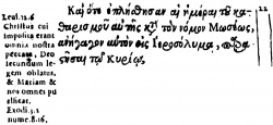 Luke 2:22 in Beza's 1598 Greek New Testament