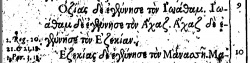 Matthew 1:9 in Beza's 1598 Greek New Testament