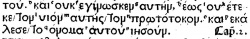 Matthew 1:25 in Greek in the 1514 Complutensian Polyglot
