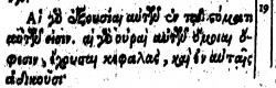 Revelation 9:19 in Beza's 1598 Greek New Testament