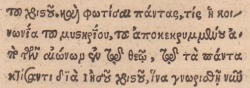 Ephesians 3:9 in Greek in the 1522 Greek New Testament of Erasmus[10].