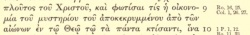 Ephesians 3:9 in Nestle's 1904 Greek New Testament
