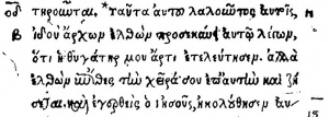 Matthew 9:18 in Greek in the 1522 Greek New Testament of Erasmus