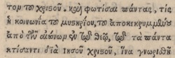 Ephesians 3:9 in Greek in the 1519 Novum Testamentum omne of Erasmus[9].