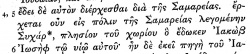 John 4:5 in Scrivener's 1881 Greek New Testament