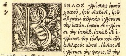 Matthew 1:1 in Greek in the 1535 Novum Testamentum omne of Erasmus