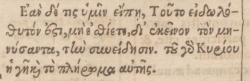 1 Corinthians 10:28 in Beza's 1598 Greek New Testament