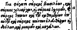 Revelation 19:18 in Beza's 1598 Greek New Testament