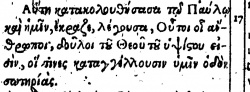 Acts 16:17 in Beza's 1598 Greek New Testament