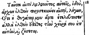 Matthew 9:18 in Greek in the 1598 New Testament of Beza