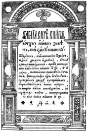 The Ostrog Bible on Commons