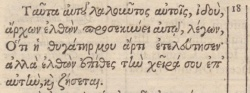 Matthew 9:18 in Beza's 1598 Greek New Testament
