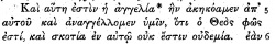 1 John 1:5 in Scrivener's 1880 Greek New Testament