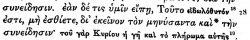 1 Corinthians 10:28 in Scrivener's 1881 Greek New Testament