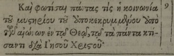 Ephesians 3:9 in Beza's 1588 Greek New Testament