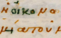 Close up of Ephesians 3:9 in Greek in the 11th century minuscule 1921 [3]