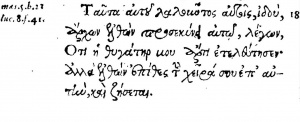 Matthew 9:18 in Greek in the 1565 Greek New Testament of Beza