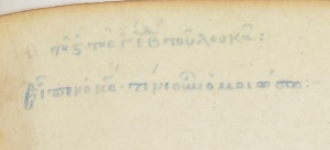 A faded footnote at Luke 7:31 in MS 8