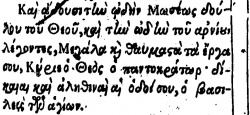Revelation 15:3 in Beza's 1598 Greek New Testament