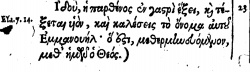 Matthew 1:23 in Beza's 1598 Greek New Testament